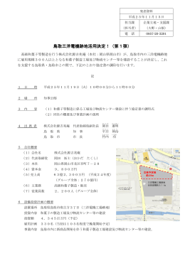 鳥取三洋電機跡地活用決定!(第1弾)