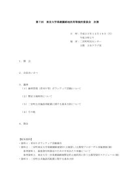 第7回 東京大学果樹園跡地活用等検討委員会 東京大学果樹園跡地
