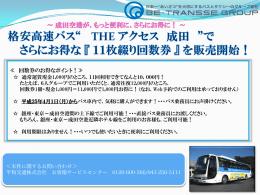 """THE アクセス 成田""""の回数券の販売を開始します!!"""
