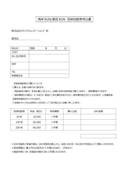 湾岸 RUN/皇居 RUN 団体回数券申込書