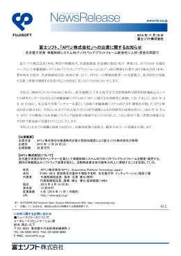 富士ソフト、「APTJ 株式会社」への出資に関するお知らせ