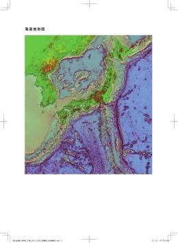 活 海底地形図