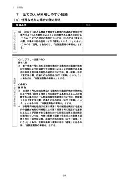 特殊な地形の場合の読み替え(PDF:133KB)