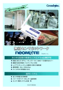 あらゆる配線の無線化に対応するneoMOTE 適用システム