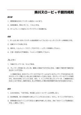 掛川スローピッチ競技規則