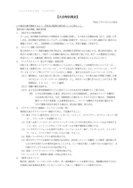 【大会特別規定】
