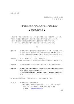 第 35 回全九州ダブルスボウリング選手権大会 【 福岡県代表の件 】
