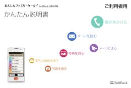 あんしんファミリーケータイ SoftBank 204HW かんたん説明