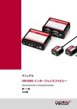 VN1600 インターフェイスファミリー