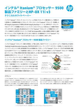 インテル® Itanium® プロセッサー 9500 製品ファミリーとHP