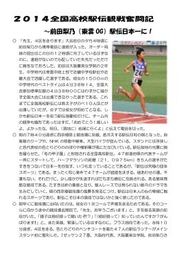 2014全国高校駅伝観戦奮闘記 ~前田梨乃(東雲 OG)駅伝日本一に!