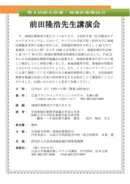 前田隆浩先生講演会