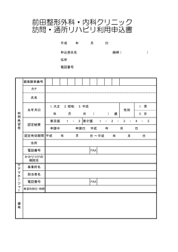 前田整形外科・内科クリニック 訪問・通所リハビリ利用申込書
