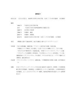 講師紹介 前田正治 (公立大学法人 福島県立医科大学医学部 災害