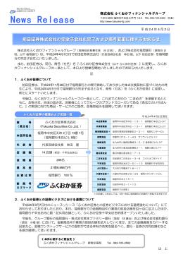前田証券株式会社の完全子会社化完了および商号変更に関するお知らせ
