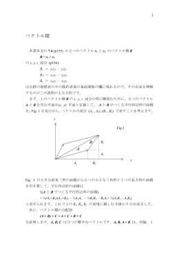 ベクトル積についての詳しい説明