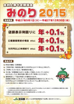 JA吉田郡オリジナル定期積金みのり2015