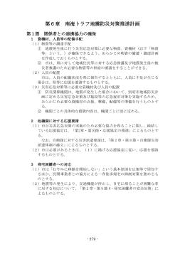 第6章 南海トラフ地震防災対策推進計画[PDF:308KB]