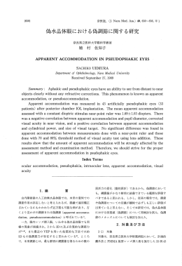 偽水晶体眼における偽調節に関する研究 - GINMU