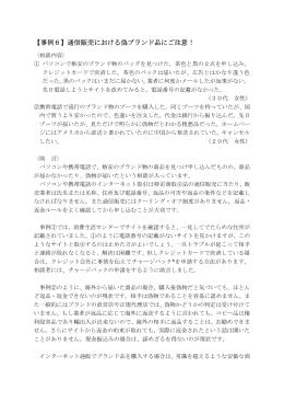 【事例6】通信販売における偽ブランド品にご注意!(PDF:15KB)