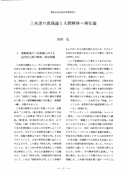 三木清の真偽論と人間解体工再生論