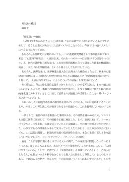1 再生説の検討 脇長生 「再生説」の真偽 「人間は生まれかわる!」という