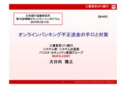 オンラインバンキング不正送金の手口と対策