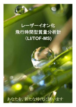 レーザーイオン化 飛行時間型質量分析計 (LI/TOF-MS