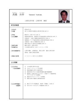 髙橋 由仲 - 徳島文理大学