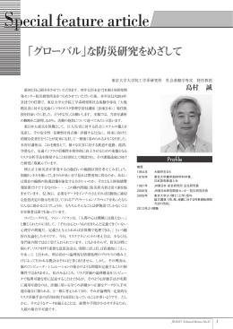「グローバル」な防災研究をめざして [PDF/356KB]