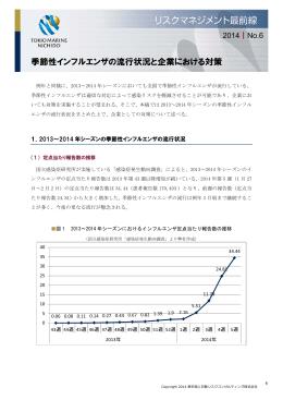 季節性インフルエンザの流行状況と企業における対策