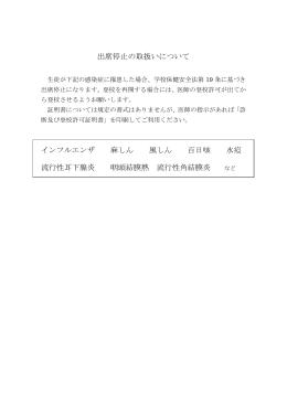 診断及び登校許可証明書 - 愛知県立岡崎高等学校