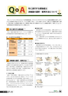 冬に流行する感染症と 消毒薬の選択・使用方法について