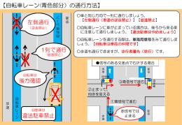 自転車レーンの通行方法についてはこちら(PDF:49KB)