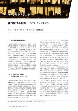 勝ち続ける企業 -イノベーション新時代-(PDF:482KB)