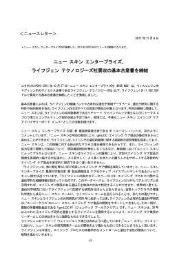 ライフジェン テクノロジーズ社買収の基本合意書を締結