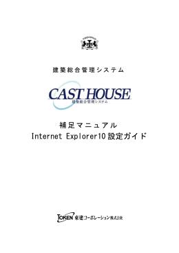 Internet Explorer10 設定ガイド