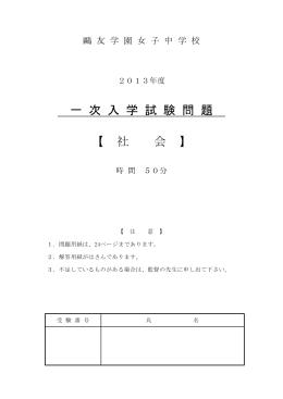問題 - 鴎友学園女子中学校・高等学校