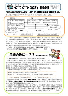 ICF-CYと発達検査