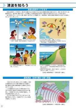 津波を知ろう - 久慈市の消防と防災と災害情報