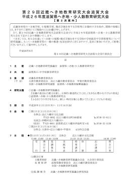 第29回近畿へき地教育研究大会滋賀大会 平成26年度滋賀県へき地