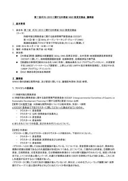 第 7 回ポスト 2015 に関する外務省・NGO 意見交換会 議事録 Ⅰ 基本