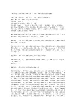 2015年 - 国際法協会日本支部