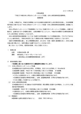 2015年6月 外務省事業 「平成 27 年度日本人学生のインターンシップ