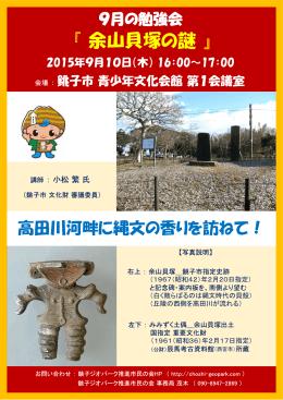 『余山貝塚の謎』 - 銚子ジオパーク推進市民の会
