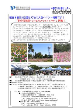 国営木曽三川公園より秋の大型イベント情報です!