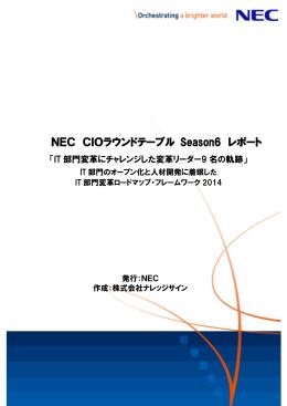 NEC CIOラウンドテーブル Season6 レポート