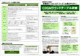 CDGMラウンドテーブル研修