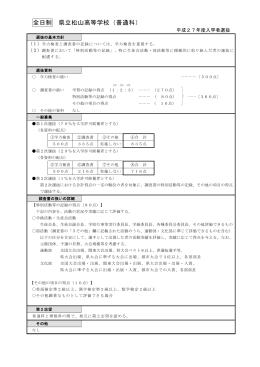 全日制 県立松山高等学校(普通科)