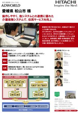 愛媛県 松山市導入事例 印刷用PDF(PDF形式、matsuyama、316k